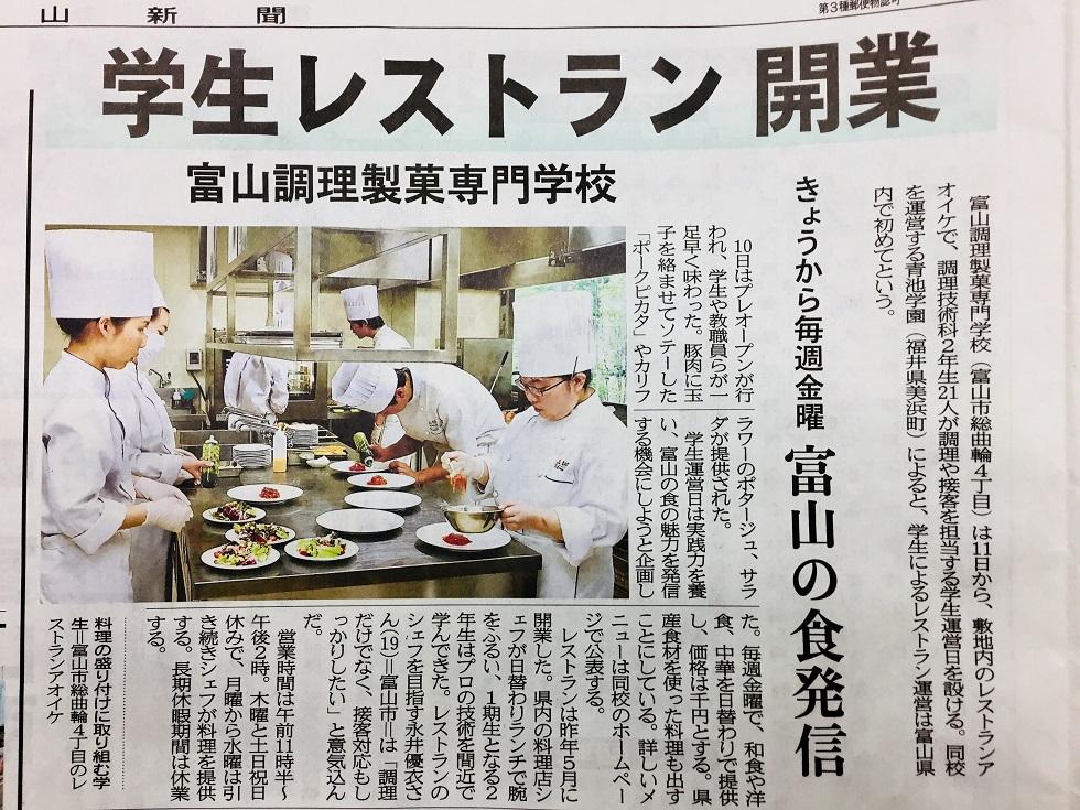 北日本新聞0511付