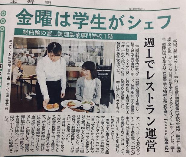 北日本新聞0512付