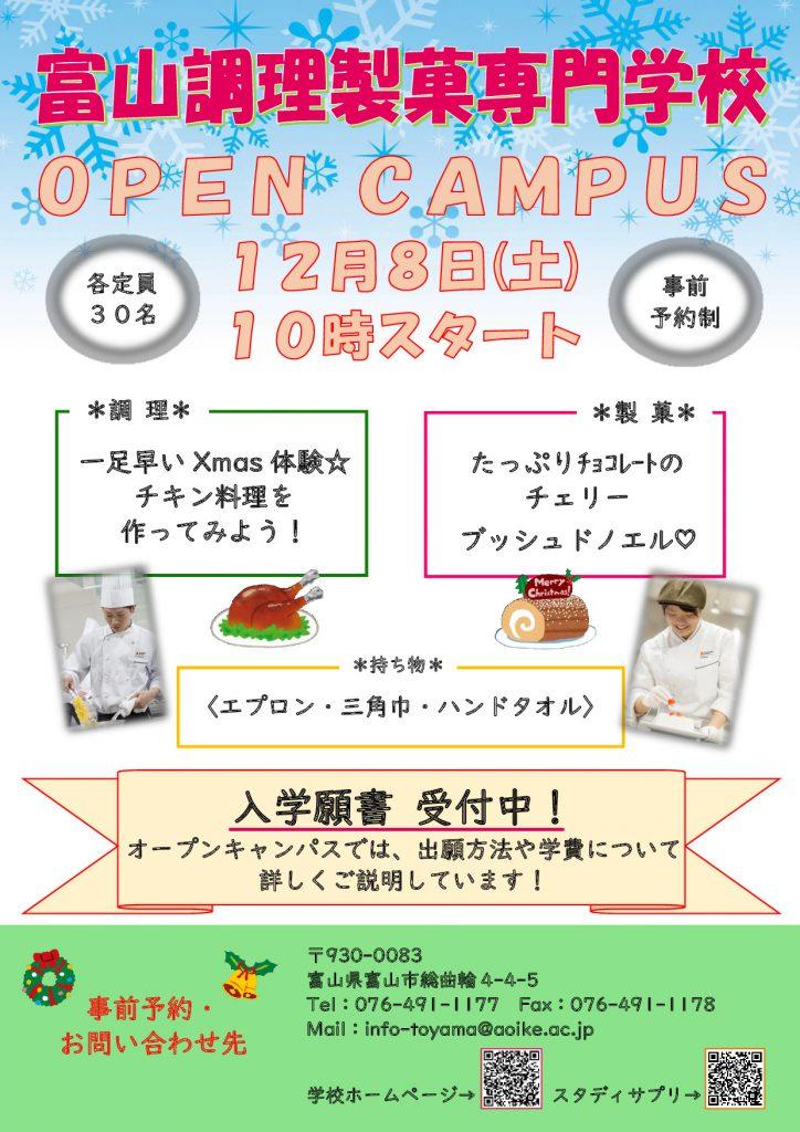 ☆12月オープンキャンパス チラシ☆