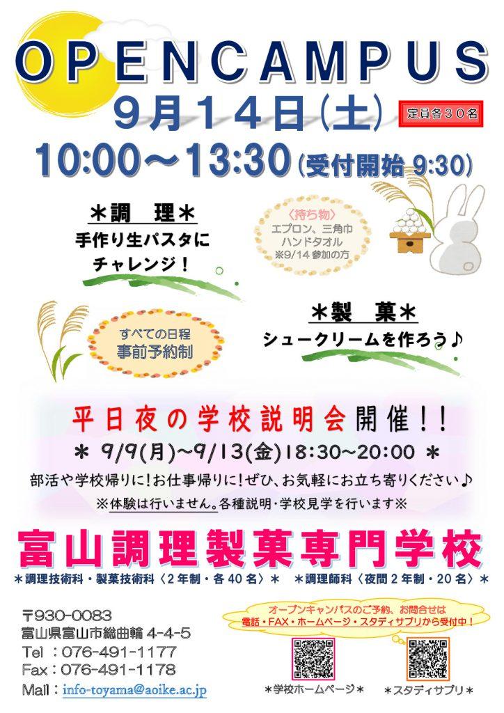 ☆9月OCチラシ・調菓_p001