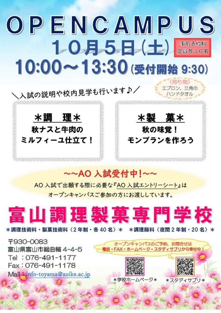 ☆10月OCチラシ・調菓_p001