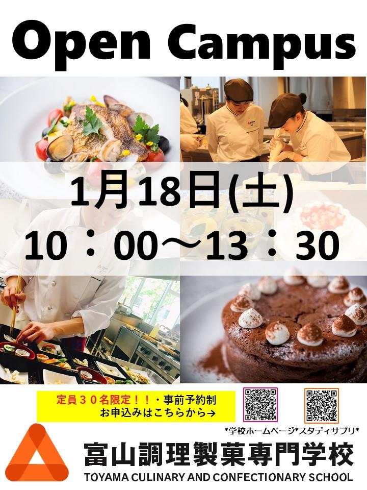 OCチラシ(調理製菓)